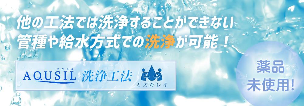 他の工法では洗浄することができない管種や給水方式での洗浄が可能!