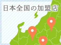 アクシル日本全国の加盟店