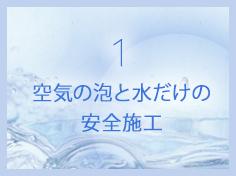 アクシルジャパン3つの安心ポイント
